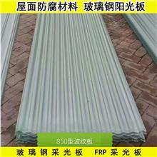 吕梁防腐聚酯瓦 玻璃钢frp采光板 透明frp采光瓦生产厂家