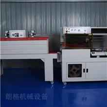 全自动L450型热收缩包装机 热缩膜机 热收缩包装机厂家 价格合理