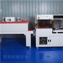 L450型热收缩包装机 全自动L450型热收缩包装机 全自动边封封切机 欢迎订购