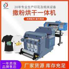 抖粉撒粉洒粉烘干固色一体机数码烫画打印机PET膜个性T恤印花定制