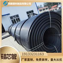山东临沂同建管业PE硅芯管 通讯光缆保护管 穿光纤硅芯管厂家定制