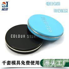 眼影铁皮盒厂家定做 彩妆精致眼线水笔包装铁盒 圆形眼影金属铁盒