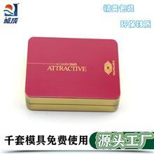 口红铁盒定制,眼影铁盒包装 收纳包装铁盒,电子产品铁盒