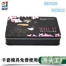 厂家定制化妆品手提铁盒 防晒霜眼影面膜铁盒 香水口红化妆品铁盒