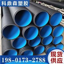 石家庄 聚乙烯下水道排污管 pe双壁波纹管 大口径管道 尺寸全支持定制