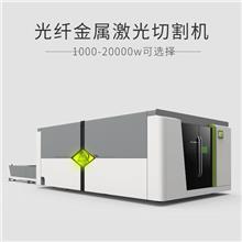 大包围金属激光切割机厂家,碳钢板材激光切割设备,20mm激光切割机器价格,激光切割机