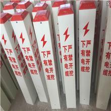 厂家直销电缆标志桩 玻璃钢标志桩 警示牌 标志牌