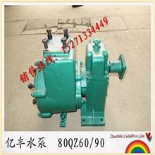 源厂洒水泵 喷射QZ水泵 大功率自吸洒水泵化工泵卧式洒水车喷射泵