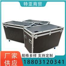 展会展示箱定做 铝合金箱五金工具箱 运输周转箱 航空箱定制舞台设备旅行箱