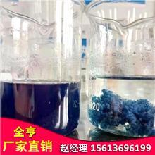 循环冷却水系统水处理剂 工业清洗剂