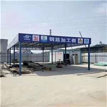 毅博直供 钢筋加工棚 单立柱加工棚 工地施工安全防护