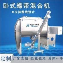 带喷淋系统的螺带混合机,饲料添加剂卧式混合机,固体粉末卧式混料机厂家