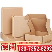 快递纸箱批发 长方形纸箱 飞机盒纸箱 内衣飞机盒 厂家供应批发