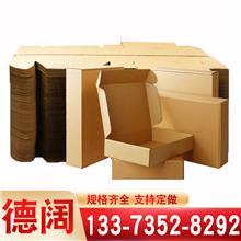 飞机盒批发 特硬包装纸盒 服装包装盒 内衣包装盒 飞机盒定做 欢迎咨询 山东淄博