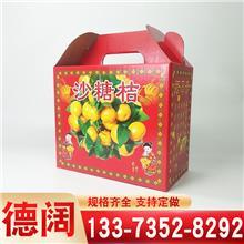 包装印刷瓦楞彩盒卡通彩箱彩卡胶盒LOGO图案设计大小规格厂家订做