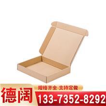 快递打包盒 长方形纸盒 内衣包装盒 文具飞机盒 服装打包纸盒 定制生产