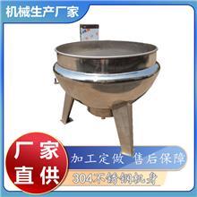 熬制汤类夹层锅 不锈钢卤煮锅加工定制 多功能草莓酱搅拌炒锅