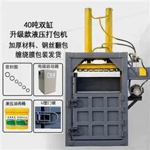 山东立式金属打包机 边角料液压打包机 小型塑料瓶打包机 供应价格 盛翔