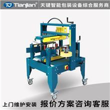 【Tianjian】天键封口机械 侧封式封箱机 厂家直销