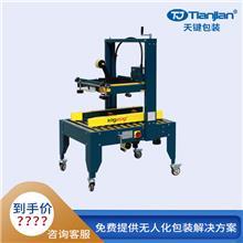 一字型封箱机 【Tianjian】天键 全自动封箱机 封口机械设备厂家直销