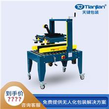 一字型封箱机 无人化包装设备采购选【Tianjian】天键 全自动封箱机 封口机械