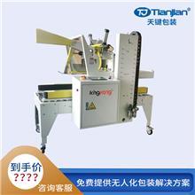 封箱机 【Tianjian】天键 自动折盖封箱机 封口机械源头生产厂家