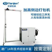 PP带打包机 全自动打包机 优选天键【Tianjian】厂家货源 支持定制