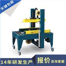 封口机械供应选择【Tianjian】天键 电商纸箱封箱机 左右驱动封箱机 大量供货中