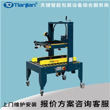 【Tianjian】天键封口机械  驱动胶带封箱机 厂家直销