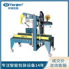 【Tianjian】天键公司供应 一字型封箱机 全自动封箱机 封口机械设备厂家直销