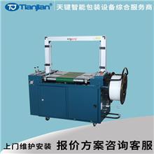 【Tianjian】天键生产供应 pp带全自动打包机厂家 支持定制