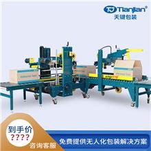 【Tianjian】天键智能包装供应 工字型封箱机 全自动封箱机 封口机械设备源头生产商