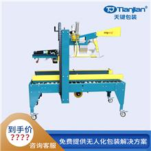 【Tianjian】天键 一字型封箱机 全自动封箱机 封口机械设备厂家直销