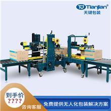 【Tianjian】天键 工字型封箱机 全自动封箱机 封口机械设备源头生产商
