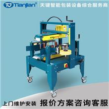 侧封式封箱机厂家 选择【Tianjian】天键封口机械设备