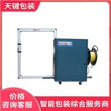 pp带打包机 全自动打包机 选择【Tianjian】天键多年研发生产经验
