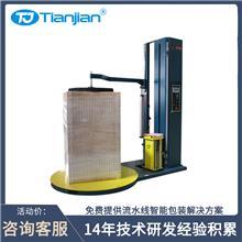 【Tianjian】天键裹包机械厂供应 拉伸膜缠绕机 托盘缠绕包装机