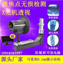 北京线材小型X光机透视设备 电源插头内部透视便携式X光机 X光芯片透视机检测机
