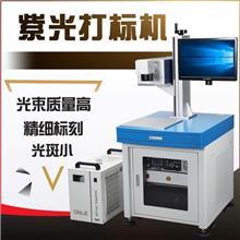火石光电 五金工具激光打码 紫外激光打标机