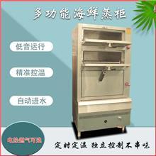 智能海鲜蒸柜 饭店酒楼智能海鲜蒸柜 厨房设备智能海鲜蒸柜