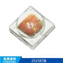 南平发光二极管 陶瓷LED灯珠 2525RGB光源