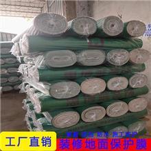 装修瓷砖墙面保护膜 单层无纺布家用装修保护膜 厂家批发定制