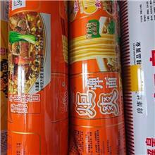 源晟食品复合卷膜 食品拉伸膜 方便面封口膜 包装膜 彩印袋厂家