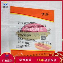生产干果包装袋 密封包装袋 化妆品外包装袋 铝箔包装印刷包装袋 食品外包装袋 直销