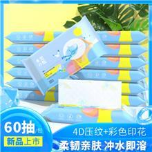广东纸巾厂家直销 7秒速溶面巾纸 水溶性抽纸 家用纸巾