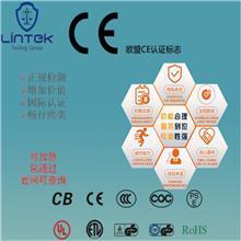 深圳联科检测 落地灯CE认证办理步骤程序