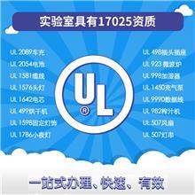 充电器UL62368认证 亚马逊审核UL测试报告办理价格