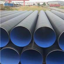 加工定制 供水用TPEP防腐管 外环氧煤沥青防腐钢管 匠心工艺 饮水TPEP防腐螺旋钢管