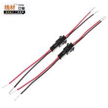 SM公母端子线 LED筒灯天花灯公母对接线 端子线加工规格可以定制
