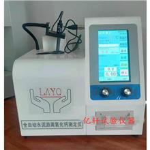 FCAO-II全自动水泥游离氧化钙测定仪厂家_电导率分析法_测定水泥fCaO含量检测设备